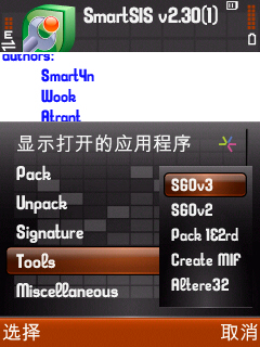 SmartSIS v2.30(1)